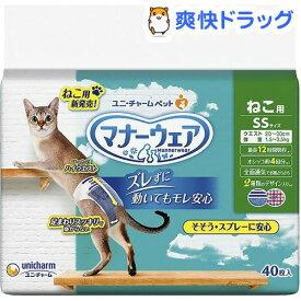 マナーウェア ねこ用 猫用おむつ SSサイズ(40枚入)【マナーウェア】