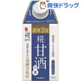 マルコメ プラス糀 糀甘酒の素(500ml)【プラス糀】