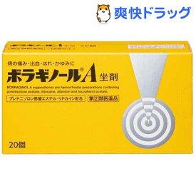 【第(2)類医薬品】ボラギノールA坐剤(20コ入)【ボラギノール】