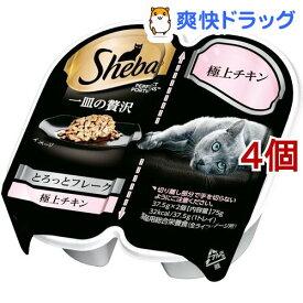 シーバ 一皿の贅沢 とろっとフレーク 極上チキン(75g*4個)【シーバ(Sheba)】[キャットフード]