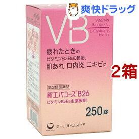 【第3類医薬品】新エバユースB26(250錠入*2コセット)【新エバユース】
