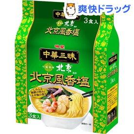 中華三昧 中國料理北京 北京風香塩(3食入)【中華三昧】