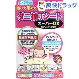 トプラン ダニ捕りシート スーパー(2枚入)【トプラン】