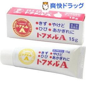 【第2類医薬品】トフメルA チューブ入(15g)【トフメル】