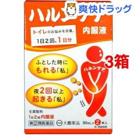 【第(2)類医薬品】ハルンケア 内服液(30ml*2本入*3箱セット)【ハルンケア】