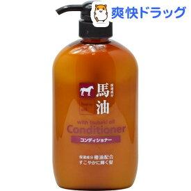 馬油 コンディショナー(600ml)【馬油シリーズ】