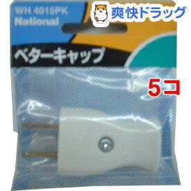 パナソニック ベターキャップホワイト WH4015PK(1コ入*5コセット)