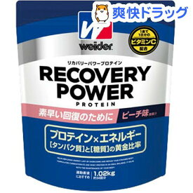 ウイダー リカバリーパワープロテイン ピーチ味(1.02kg)【ウイダー(Weider)】