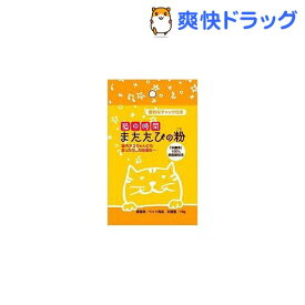 猫の時間 またたびの粉(10g)【猫の時間】