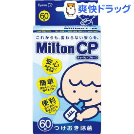 ミルトン CP(60錠)【ミルトン】