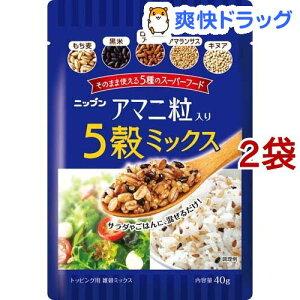 ニップン アマニ粒入り5穀ミックス(40g*2袋セット)【ニップン(NIPPN)】