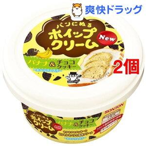 パンにぬるホイップクリーム バナナ&チョコクッキー(150g*2個セット)