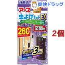 アース 虫よけネットEX 玄関用 ラベンダーの香り 虫除けプレート 260日用(2個セット)【バポナ】