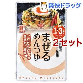 チョーコー醤油 まぜるめんつゆ こってりしょうゆ焼きあご風味(30g*3袋入*2セット)【チョーコー】