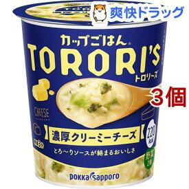 カップごはん トロリーズ 濃厚クリーミーチーズ(3個セット)【ポッカサッポロ】
