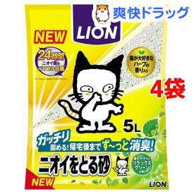猫砂 ニオイをとる砂 リラックスグリーンの香り(5L*4コセット)【ニオイをとる砂】