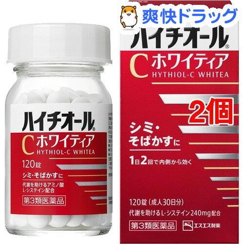 【第3類医薬品】ハイチオールC ホワイティア(120錠*2コセット)【ハイチオール】