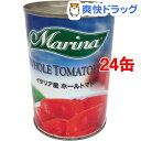 Marina イタリア産ホールトマト(400g*24コセット)【送料無料】