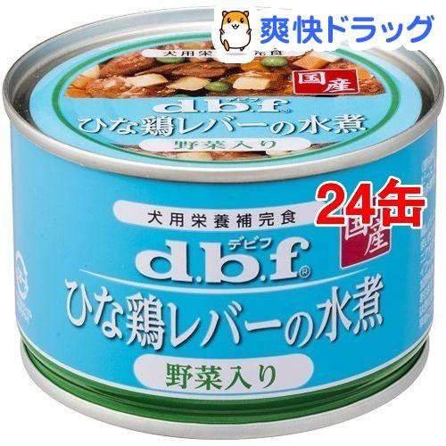 デビフ 国産 ひな鶏レバーの水煮 野菜入り(150g*24コセット)【デビフ(d.b.f)】【送料無料】