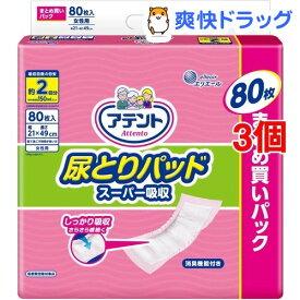 アテント 尿とりパッド スーパー吸収 約2回分 女性用 21*49cm 介助で歩ける方 大容量(80枚入*3コセット)【kt09】【アテント】