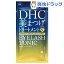 DHC アイラッシュトニック(6.5mL)【DHC】