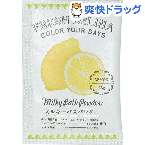 フレッシュデリーナ ミルキーバスパウダー レモン(35g)【フレッシュデリーナ(FRESH DELINA)】