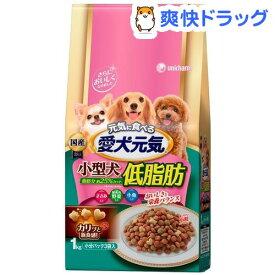 愛犬元気 小型犬 低脂肪 ささみ・緑黄色野菜・小魚入り(1kg)【愛犬元気】