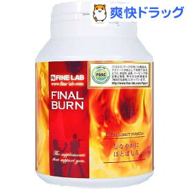 ファインラボ FINAL BURN(ファイナルバーン)(225粒)【ファインラボ】