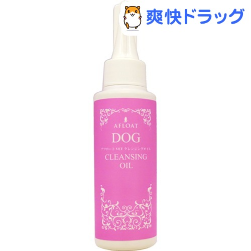 アフロート VET クレンジングオイル(100mL)【アフロート ドッグ(AFLOAT DOG)】