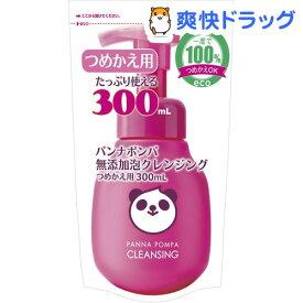 パンナポンパ 無添加泡クレンジング つめかえ用(300mL)【パンナポンパ】
