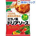 エスビー食品 1日分の緑黄色野菜のミラノ風ドリアソース(3コ入)