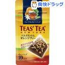 ティーズティー ベルガモット&オレンジティー(10コ入)【ティーズティー(TEAS'TEA)】