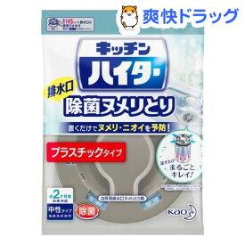キッチンハイター 排水口除菌ヌメリとり 本体 プラスチックタイプ(1個)【ハイター】[除菌 漂白 消臭]