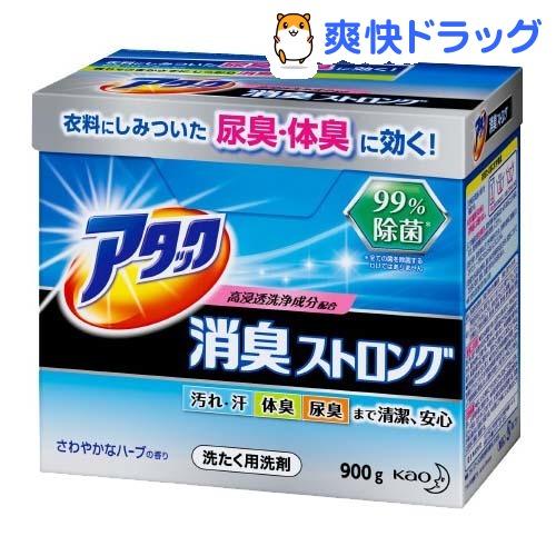 アタック 消臭ストロング 粉末タイプ(900g)【kao1610T】【消臭ストロング】