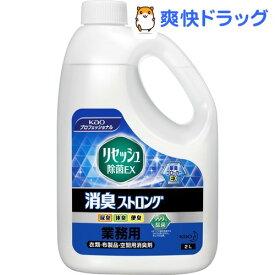 花王プロフェッショナル リセッシュ除菌EX 消臭ストロング 業務用(2L)【花王プロフェッショナル】