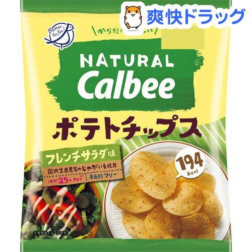 【訳あり】Natural Calbee ポテトチップス フレンチサラダ味(40g)【カルビー ポテトチップス】