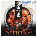 K&K 缶つまスモーク たこ(50g)【K&K 缶つま】[おつまみ お花見グッズ]