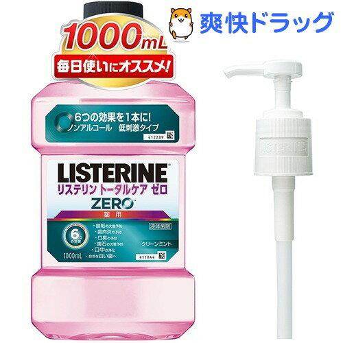 【企画品】薬用リステリン トータルケア ゼロ ポンプ付(1L)【jnj_liste_20】【LISTERINE(リステリン)】
