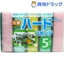 P 抗菌 ハードスポンジ(5コ入)