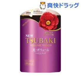 ツバキ(TSUBAKI) ボリュームタッチ コンディショナー 詰替(345mL)【ツバキシリーズ】