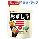 ケーキすし・パーティー ミツカン おすしの素 まろやか昆布風味(75g)