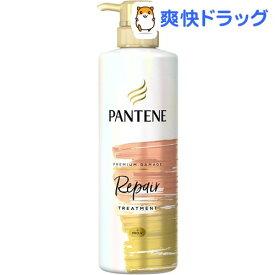 パンテーン ミー プレミアムダメージリペア トリートメント ポンプ(500g)【PANTENE(パンテーン)】