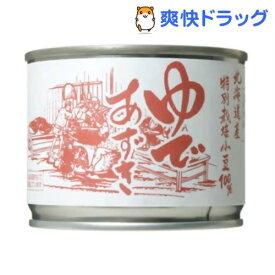 山清 北海道産特別栽培小豆100% ゆで小豆 甘さひかえめ 缶(200g)【山清(ヤマセイ)】