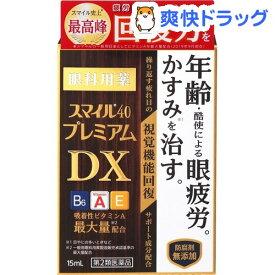 【第2類医薬品】スマイル40 プレミアム DX(15ml)【スマイル】