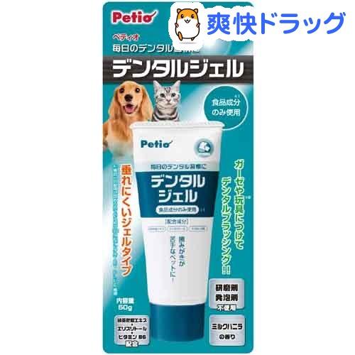 ペティオ デンタルジェル(50g)【ペティオ(Petio)】