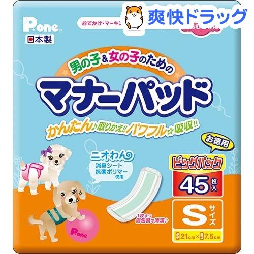 P・ワン 男の子&女の子のためのマナーパッド ビッグパック Sサイズ(45枚入)【P・ワン(P・one)】