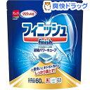 フィニッシュ パワー キューブ M タブレット 食器洗い機専用洗剤(60コ入)【6if】【フィニッシュ(食器洗い機用洗剤)】