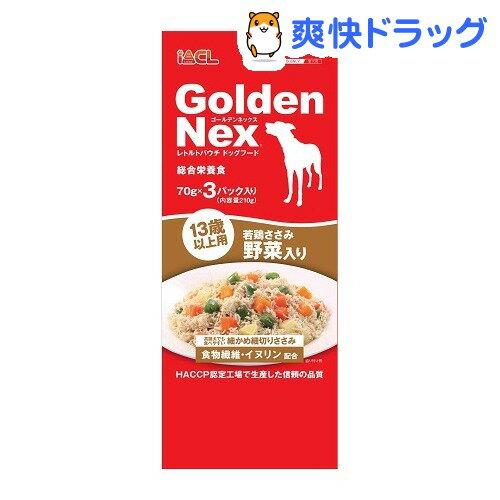 ゴールデンネックス 13歳以上用 若鶏ささみ野菜入り(70g*3コ入)【ゴールデンネックス】