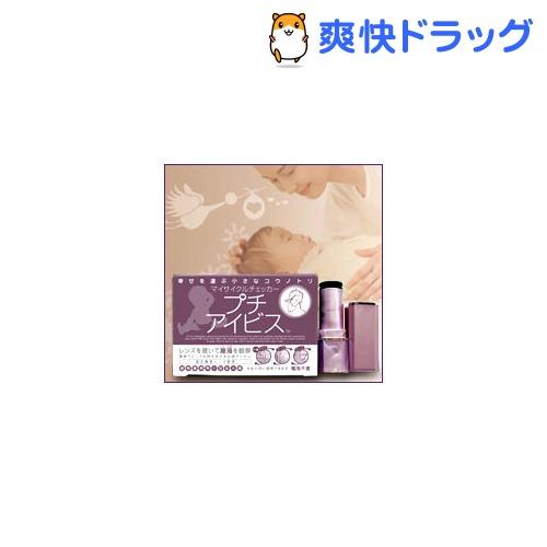 サイクルチェッカー プチアイビス(1セット)【送料無料】