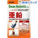 ディアナチュラスタイル 亜鉛 60日分(60粒)【Dear-Natura(ディアナチュラ)】